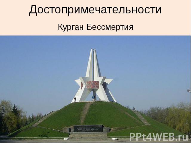 Достопримечательности Курган Бессмертия