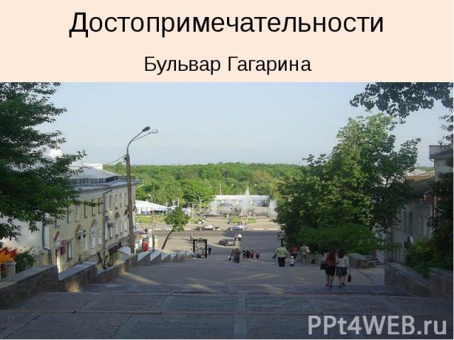 Достопримечательности Бульвар Гагарина