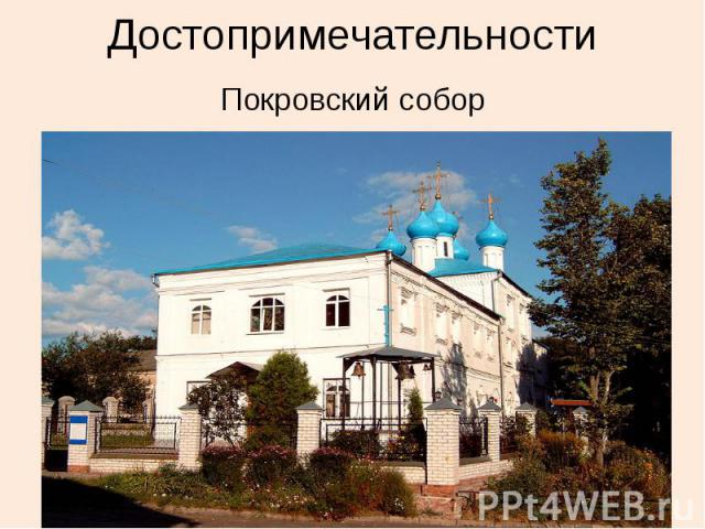 Достопримечательности Покровский собор