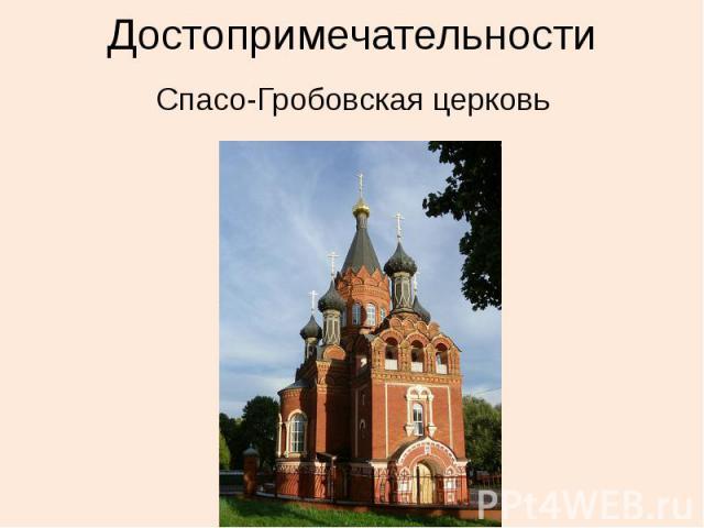 Достопримечательности Спасо-Гробовская церковь