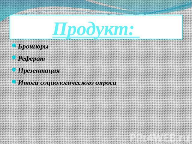 Продукт: Брошюры Реферат Презентация Итоги социологического опроса