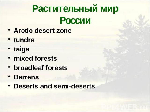 Растительный мир России Arctic desert zone tundra taiga mixed forests broadleaf forests Barrens Deserts and semi-deserts
