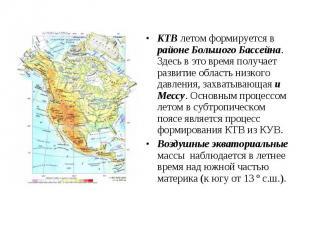 КТВ летом формируется в районе Большого Бассейна. Здесь в это время получает раз