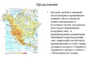 Высокие хребты в западной части материка ограничивают влияние Тихого океана на к