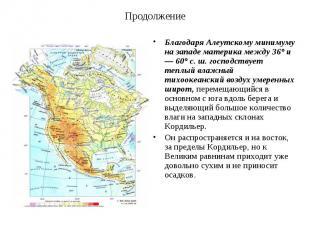 Благодаря Алеутскому минимуму на западе материка между 36° и — 60° с. ш. господс