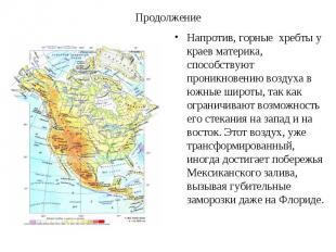 Напротив, горные хребты у краев материка, способствуют проникновению воздуха в ю