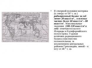 В северной половине материка (к северу от 56° с. ш.) радиационный баланс за год