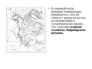 В северной части материка температуры понижаются с юга на север и с запада на во