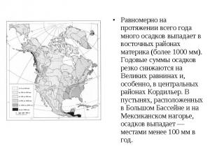 Равномерно на протяжении всего года много осадков выпадает в восточных районах м