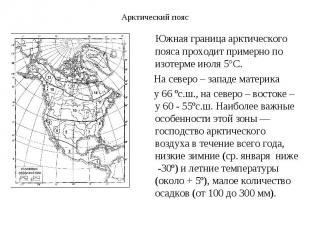 Южная граница арктического пояса проходит примерно по изотерме июля 5°С. Южная г