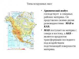 Арктический воздух господствует в северных районах материка. Он представлен свои