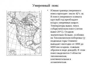 Южная граница умеренного пояса проходит около 42ºс. ш. В поясе умеренного климат