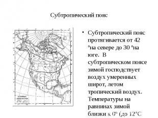 Субтропический пояс протягивается от 42 ºна севере до 30 ºна юге. В субтро