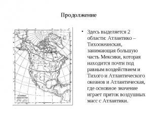 Здесь выделяется 2 области: Атлантико – Тихоокеанская, занимающая большую часть