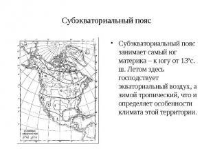 Субэкваториальный пояс занимает самый юг материка – к югу от 13ºс. ш. Летом здес