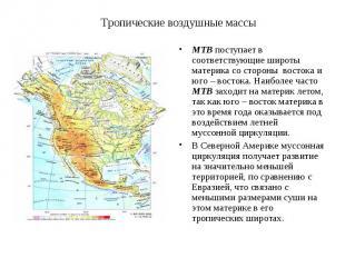 МТВ поступает в соответствующие широты материка со стороны востока и юго – восто