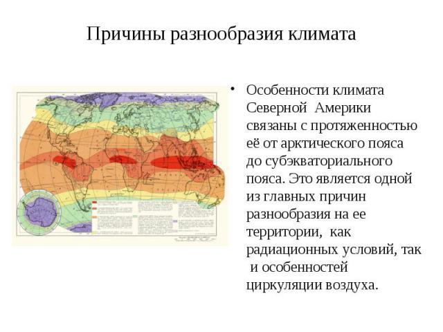 Особенности климата Северной Америки связаны с протяженностью её от арктического пояса до субэкваториального пояса. Это является одной из главных причин разнообразия на ее территории, как радиационных условий, так и особенностей циркуляции воздуха. …