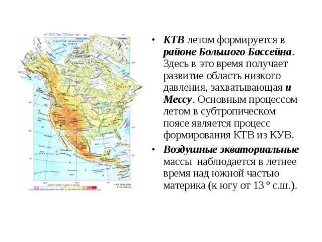 КТВ летом формируется в районе Большого Бассейна. Здесь в это время получает развитие область низкого давления, захватывающая и Мессу. Основным процессом летом в субтропическом поясе является процесс формирования КТВ из КУВ. КТВ летом формируется в …