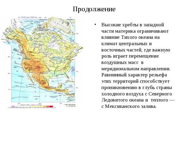 Высокие хребты в западной части материка ограничивают влияние Тихого океана на климат центральных и восточных частей, где важную роль играет перемещение воздушных масс в меридиональном направлении. Равнинный характер рельефа этих территорий способст…