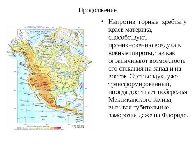 Напротив, горные хребты у краев материка, способствуют проникновению воздуха в южные широты, так как ограничивают возможность его стекания на запад и на восток. Этот воздух, уже трансформированный, иногда достигает побережья Мексиканского залива, вы…