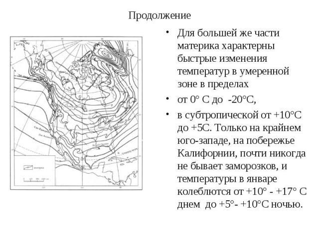 Для большей же части материка характерны быстрые изменения температур в умеренной зоне в пределах Для большей же части материка характерны быстрые изменения температур в умеренной зоне в пределах от 0° С до -20°С, в субтропической от +10°С до +5С. Т…