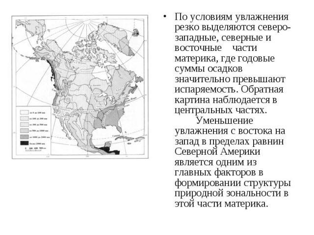 По условиям увлажнения резко выделяются северо-западные, северные и восточные части материка, где годовые суммы осадков значительно превышают испаряемость. Обратная картина наблюдается в центральных частях. Уменьшение увлажнения с востока на запад в…