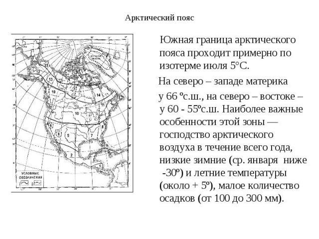 Южная граница арктического пояса проходит примерно по изотерме июля 5°С. Южная граница арктического пояса проходит примерно по изотерме июля 5°С. На северо – западе материка у 66 ºс.ш., на северо – востоке – у 60 - 55ºс.ш. Наиболее важные особенност…