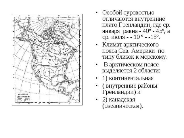 Особой суровостью отличаются внутренние плато Гренландии, где ср. января равна - 40º - 45º, а ср. июля - - 10 º - -15º. Особой суровостью отличаются внутренние плато Гренландии, где ср. января равна - 40º - 45º, а ср. июля - - 10 º - -15º. Климат ар…