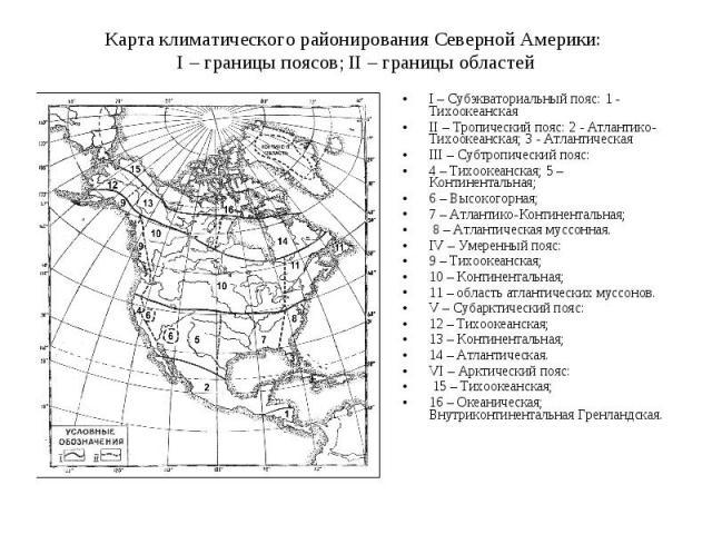 I – Субэкваториальный пояс: 1 - Тихоокеанская I – Субэкваториальный пояс: 1 - Тихоокеанская II – Тропический пояс: 2 - Атлантико-Тихоокеанская; 3 - Атлантическая III – Субтропический пояс: 4 – Тихоокеанская; 5 – Континентальная; 6 – Высокогорная; 7 …