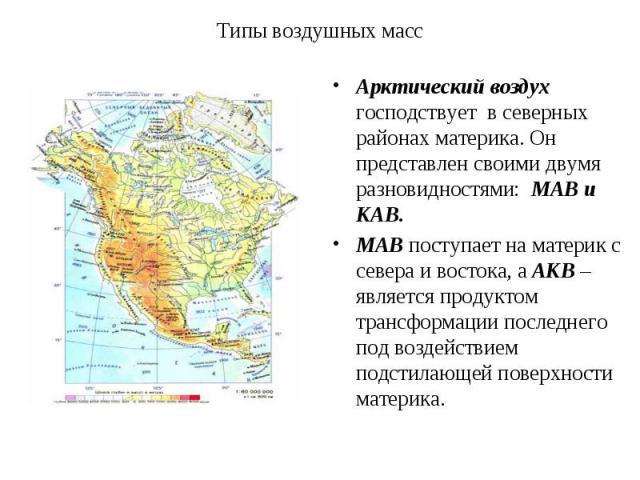 Арктический воздух господствует в северных районах материка. Он представлен своими двумя разновидностями: МАВ и КАВ. Арктический воздух господствует в северных районах материка. Он представлен своими двумя разновидностями: МАВ и КАВ. МАВ поступает н…