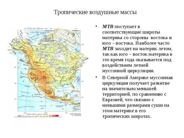 МТВ поступает в соответствующие широты материка со стороны востока и юго – востока. Наиболее часто МТВ заходит на материк летом, так как юго – восток материка в это время года оказывается под воздействием летней муссонной циркуляции. МТВ поступает в…