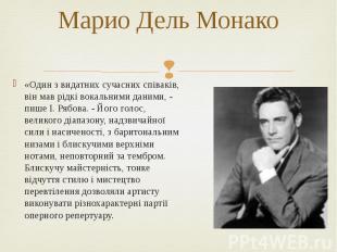 Марио Дель Монако «Один з видатних сучасних співаків, він мав рідкі вокальними д