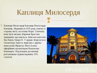 Каплиця Милосердя Каплиця Милосердя Каплиця Милосердя Каплиця, збудована в 1635