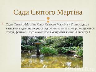 Сади Святого Мартіна Сади Святого Мартіна Сади Святого Мартіна - У цих садах з к