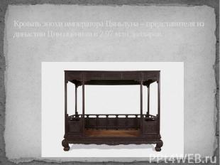 Кровать эпохи императора Цяньлуна – представителя из династии Цин оценили в 2,97