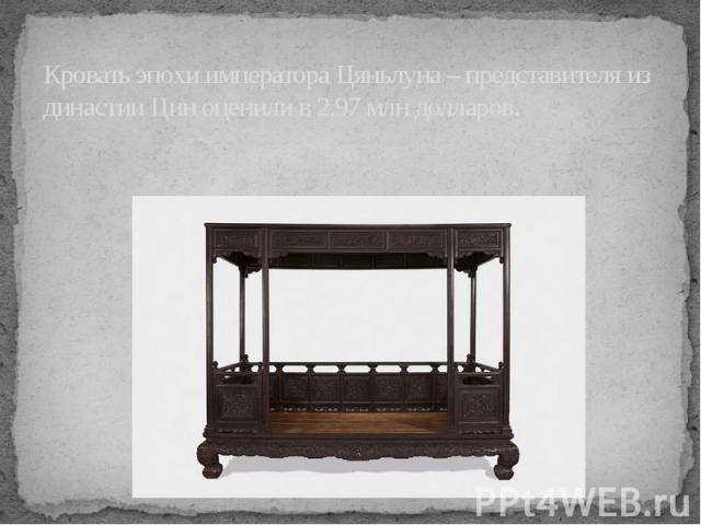Кровать эпохи императора Цяньлуна – представителя из династии Цин оценили в 2,97 млн долларов.