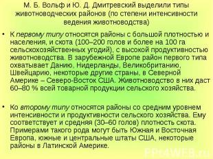 М. Б. Вольф и Ю. Д. Дмитревский выделили типы животноводческих районов (по степе