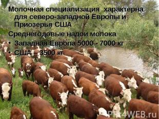 Молочная специализация характерна для северо-западной Европы и Приозерья США Мол