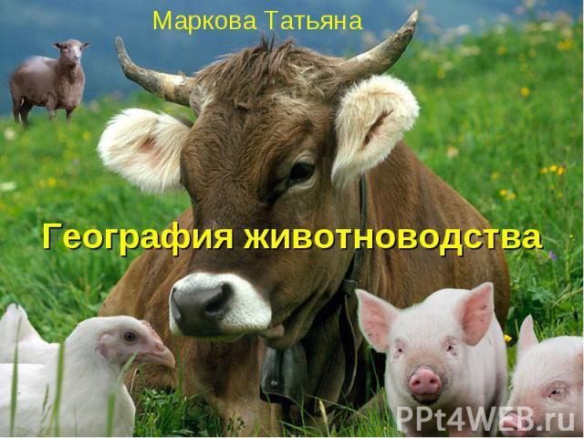 География животноводства Маркова Татьяна