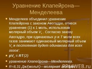 Менделеев объединил уравнение Клапейрона с законом Авогадро, отнеся уравнение (1