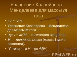 pV = vRT, Уравнение Клапейрона—Менделеева для массы m газа где v = m/'М— количес