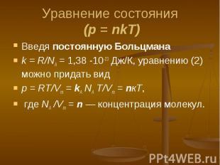 Введя постоянную Больцмана Введя постоянную Больцмана k = R/NA = 1,38 -10-23 Дж/