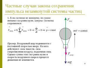 1. Если система не замкнута, но сумма внешних сил равна нулю, импульс системы со