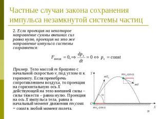 2. Если проекция на некоторое направление суммы внешних сил равна нулю, проекция