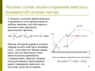 3. Импульс системы приблизительно сохраняется, если ограниченная по модулю внешн