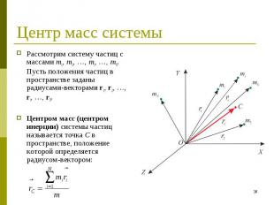 Рассмотрим систему частиц с массами m1, m2, …, mi, …, mN. Пусть положения частиц