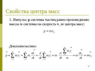 1. Импульс p системы частиц равен произведению массы m системы на скорость vC ее