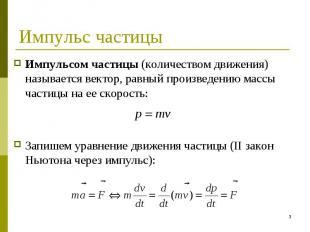 Импульсом частицы (количеством движения) называется вектор, равный произведению