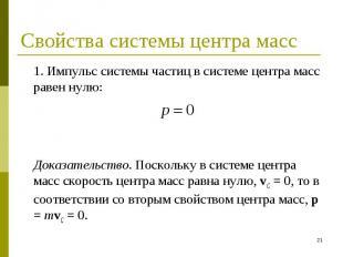 1. Импульс системы частиц в системе центра масс равен нулю: 1. Импульс системы ч