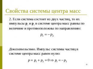 2. Если система состоит из двух частиц, то их импульсы p1 и p2 в системе центра